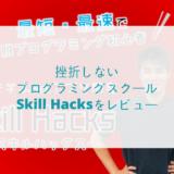 挫折しないプログラミングスクールSkill Hacks