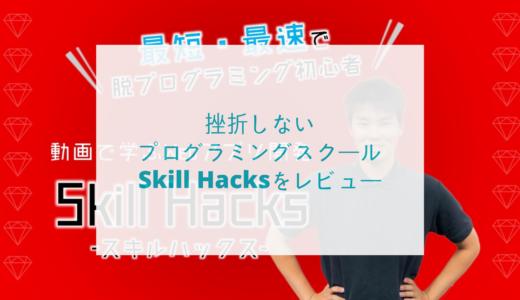 【初心者必見】挫折しないプログラミングスクールSkill Hacksをレビューしてみた