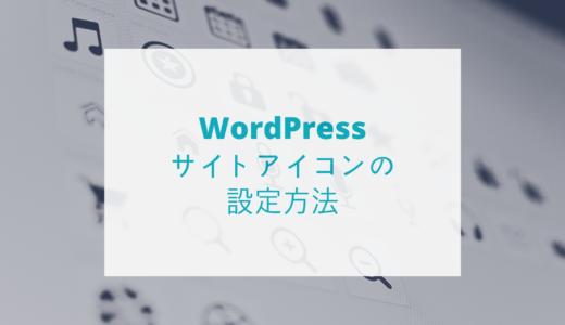 【2018年度版】WordPressサイトアイコンの設定方法