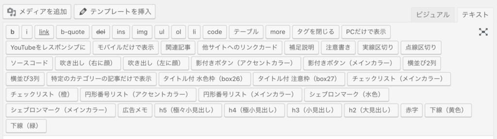 AddQuicktagボタン例画像