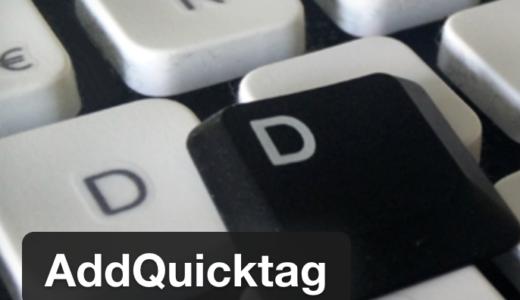 ブログ時間短縮!AddQuicktagとTinyMCE TemplatesのWordPressでの使い方