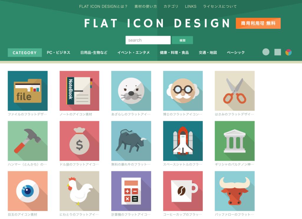 FLAT ICON DESIGNサイト