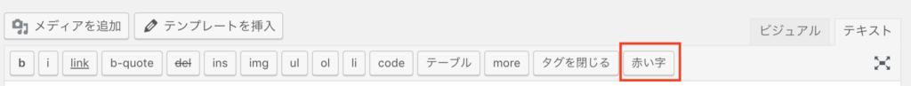 WordPress編集時のボタン画像