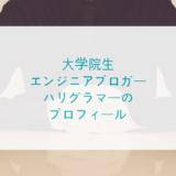 プロフィールページ画像