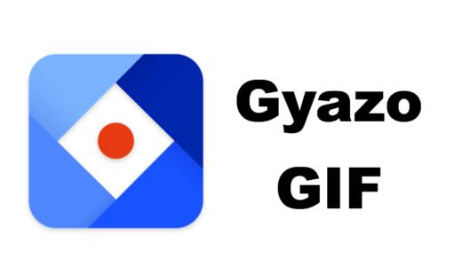 ブログにGIF動画を入れる方法Gyazo GIFのインストールと使い方