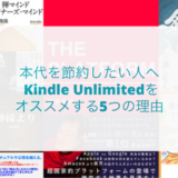 KindleUnlimitedおすすめ