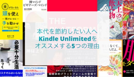 本代を節約したい人へ Kindle Unlimitedをオススメする5つの理由