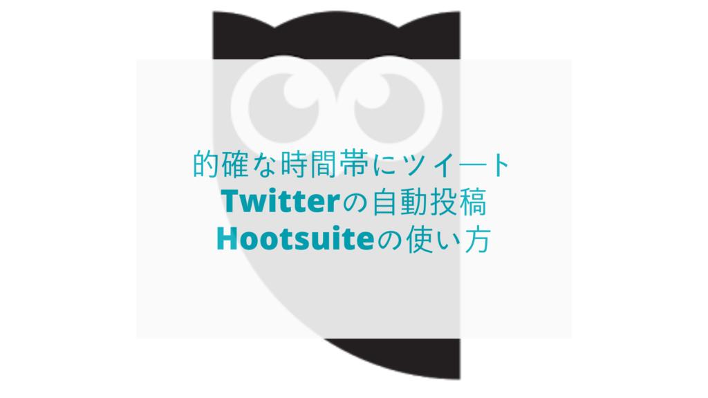 自動投稿Hootsuiteの使い方