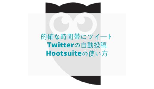 Twitterの自動投稿Hootsuiteの使い方