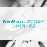 WordPressの設定時間を日本時間へ変更