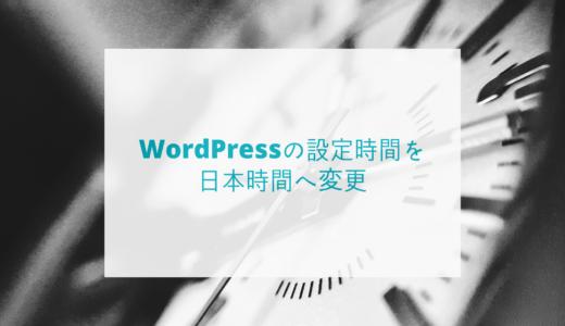 【日本時間への変更】WordPressで公開日時に公開されない原因解消