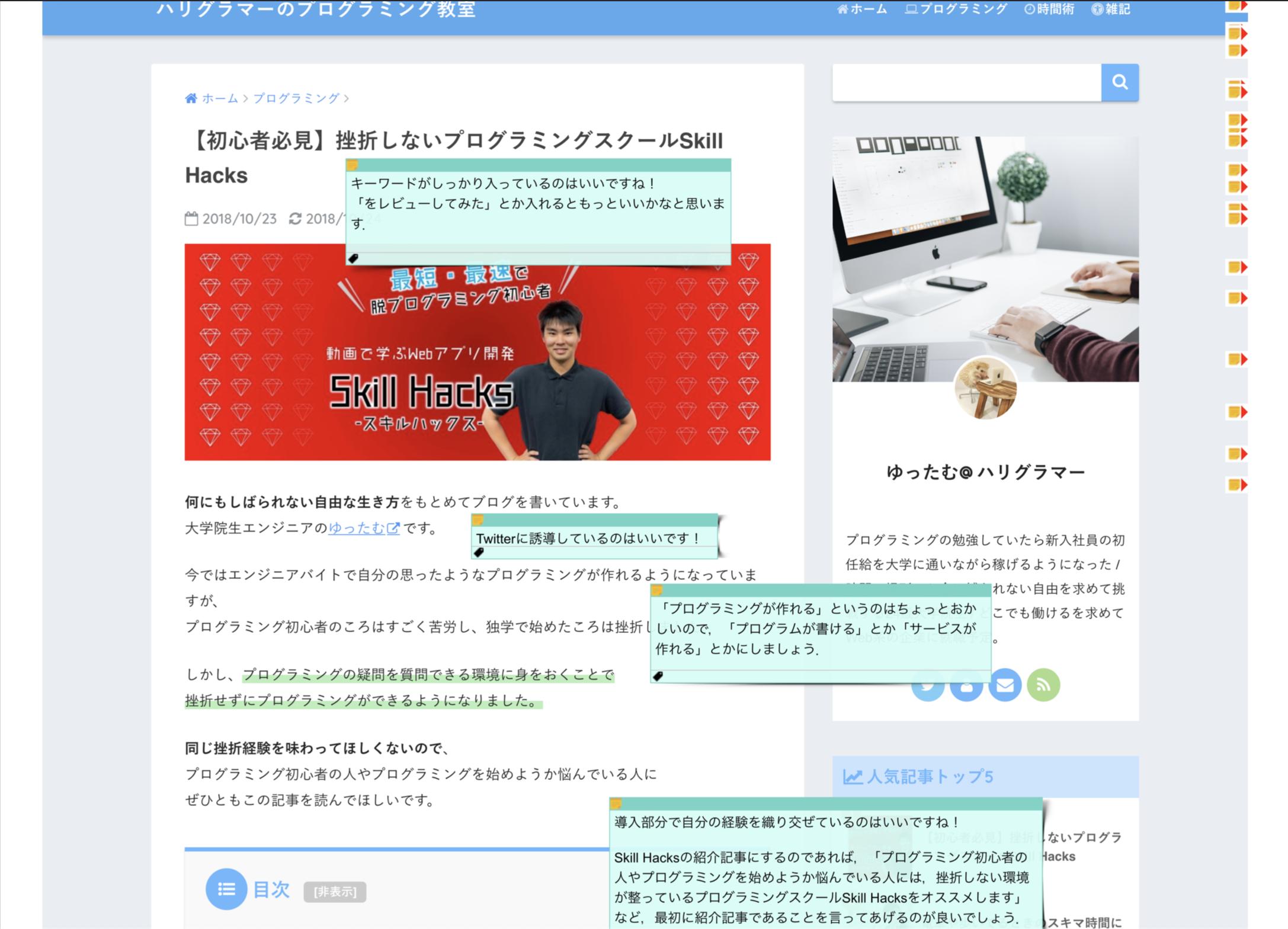 yuttmuraブログ添削画像