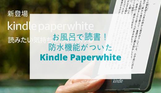 お風呂で読書する方法!防水機能がついたKindle Paperwhite