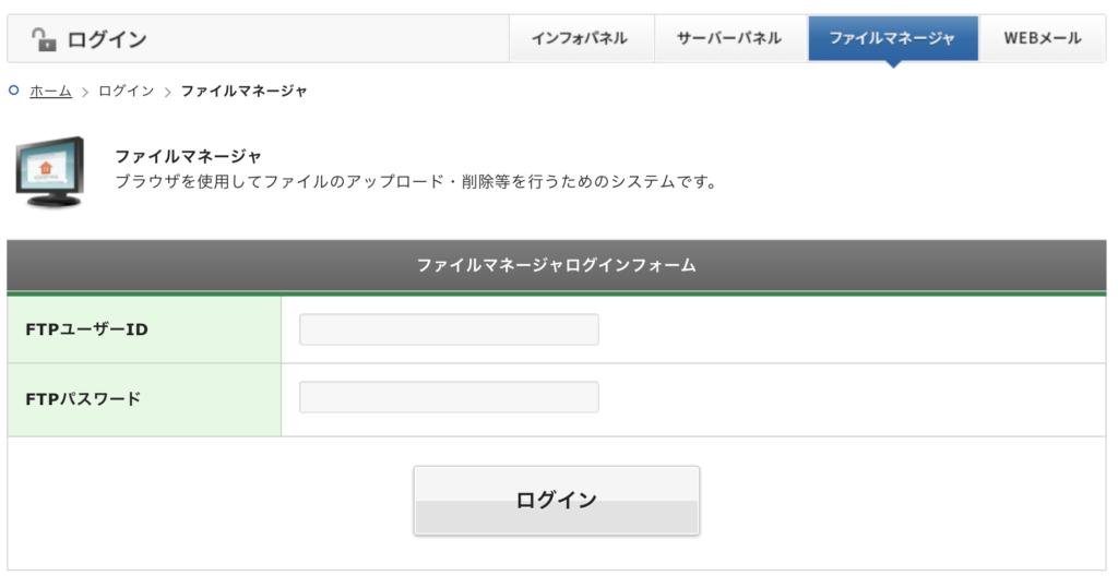 ファイルマネージャーログインフォーム