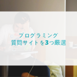 プログラミング質問サイトを3つ厳選