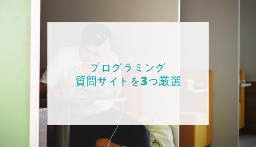 【初心者必見】プログラミング質問サイトを3つ厳選