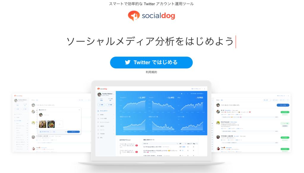 socialdogホームページ