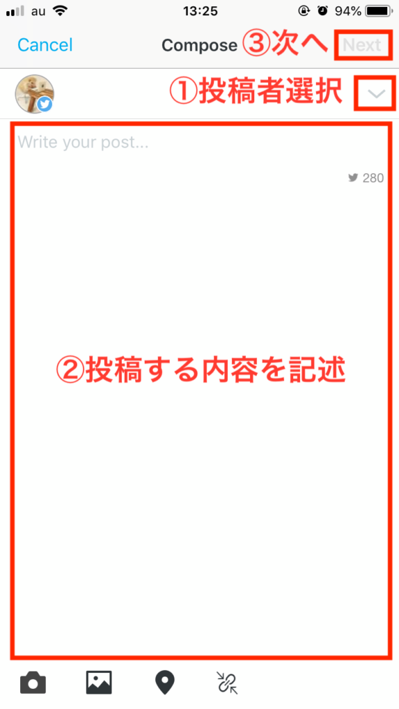 Hootsuiteアプリ投稿画面