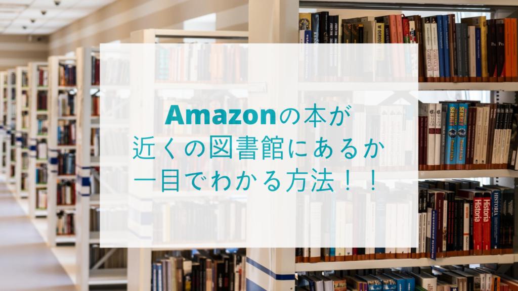 Amazonの本が近くの図書館にあるか一目でわかる方法!!