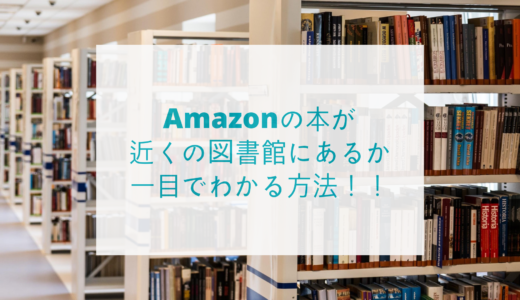 「その本、図書館にあります」でAmazonの本が図書館にあるか一目でわかる!!