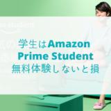 AmazonPrimeStudent画像