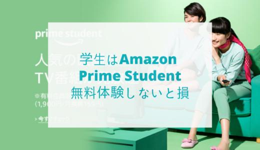 学生はAmazon Prime  Student半年無料体験をしないと絶対損