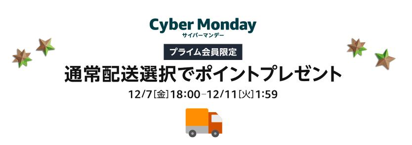 CyberMondayDeliver