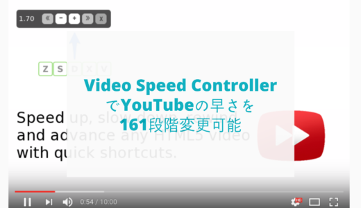 Video Speed ControllerでYouTubeの早さを161段階変更可能にする