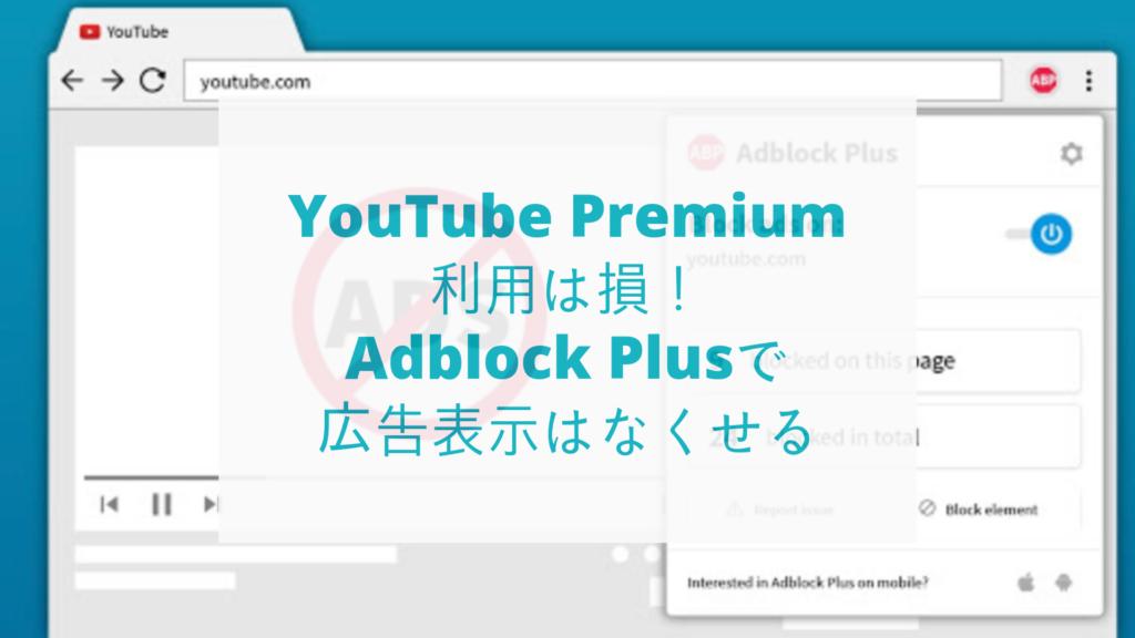 YouTubePremiumUnnecessary