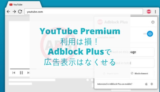 YouTube Premium利用は損!Adblock Plusで広告表示はなくせる