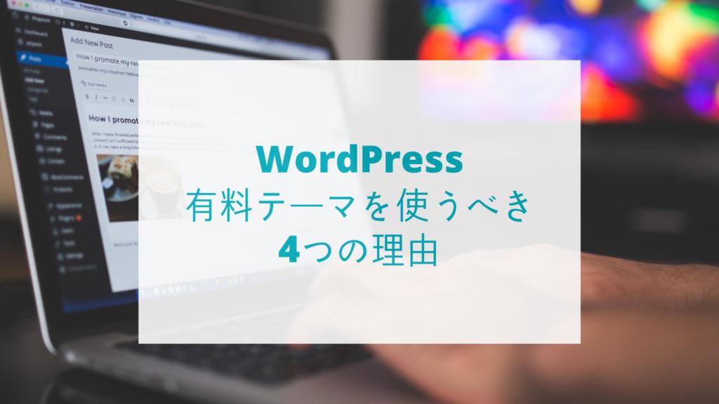 WordPress有料テーマを使うべき4つの理由