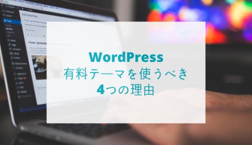 初心者こそWordPress有料テーマを使うべき4つの理由