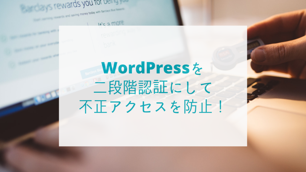 WordPressを二段階認証にして不正アクセスを防止