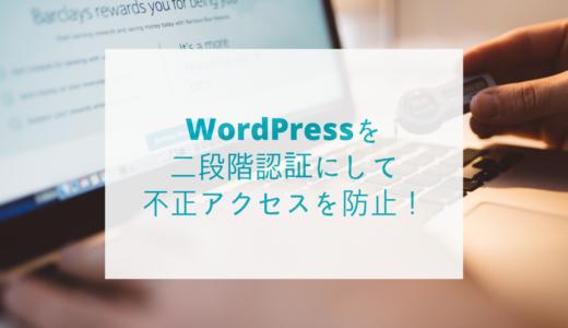 WordPressを二段階認証に!Google Authenticatorのインストール方法