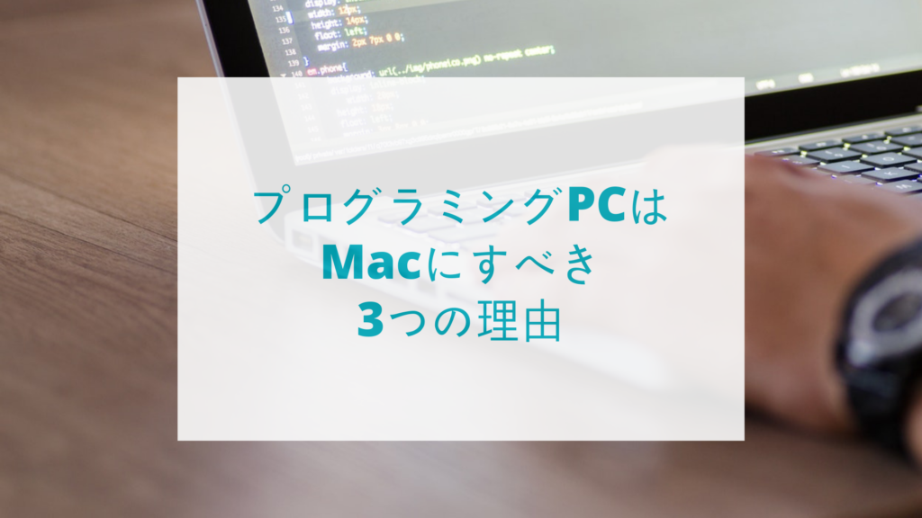 プログラミングPCはMacにすべき3つの理由