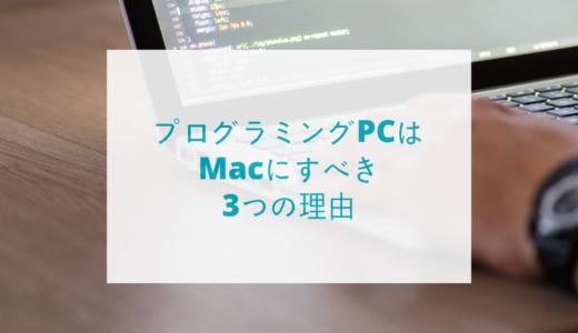 プログラミングのパソコンはWindowsよりMacにすべき3つの理由