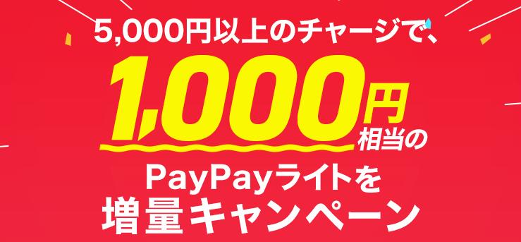 PayPayチャージキャンペーン