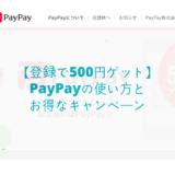 PayPay使い方