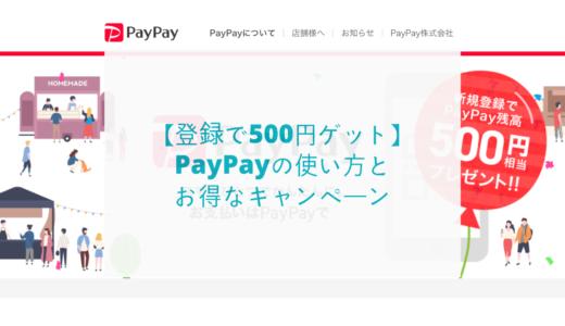 【登録で500円ゲット】PayPayの使い方とお得なキャンペーン