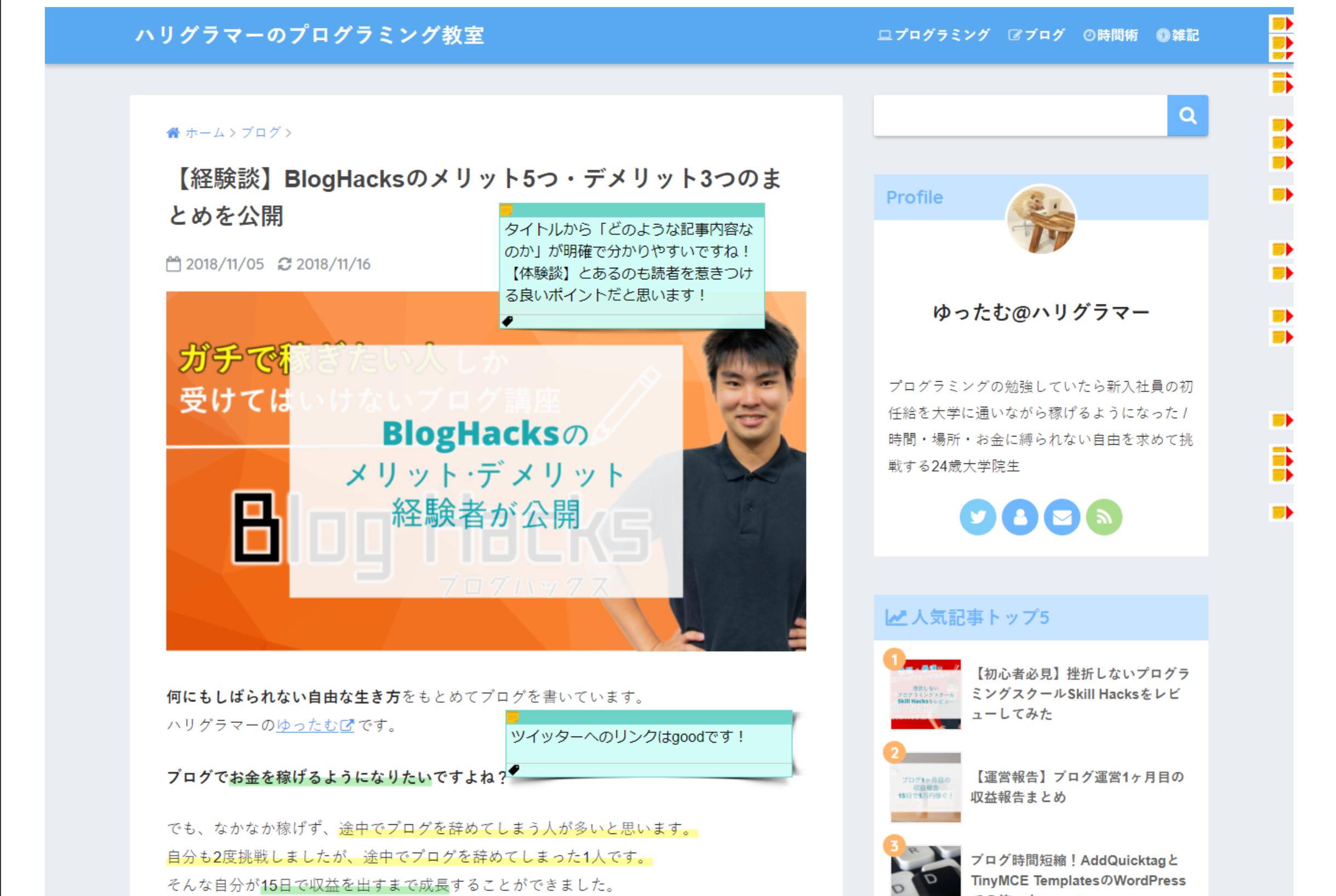 yuttmuraブログ添削画像2