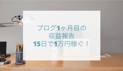 【運営報告】ブログ運営1ヶ月目の収益報告まとめ