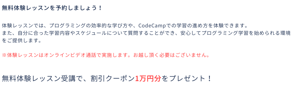 codecamp_free_trial