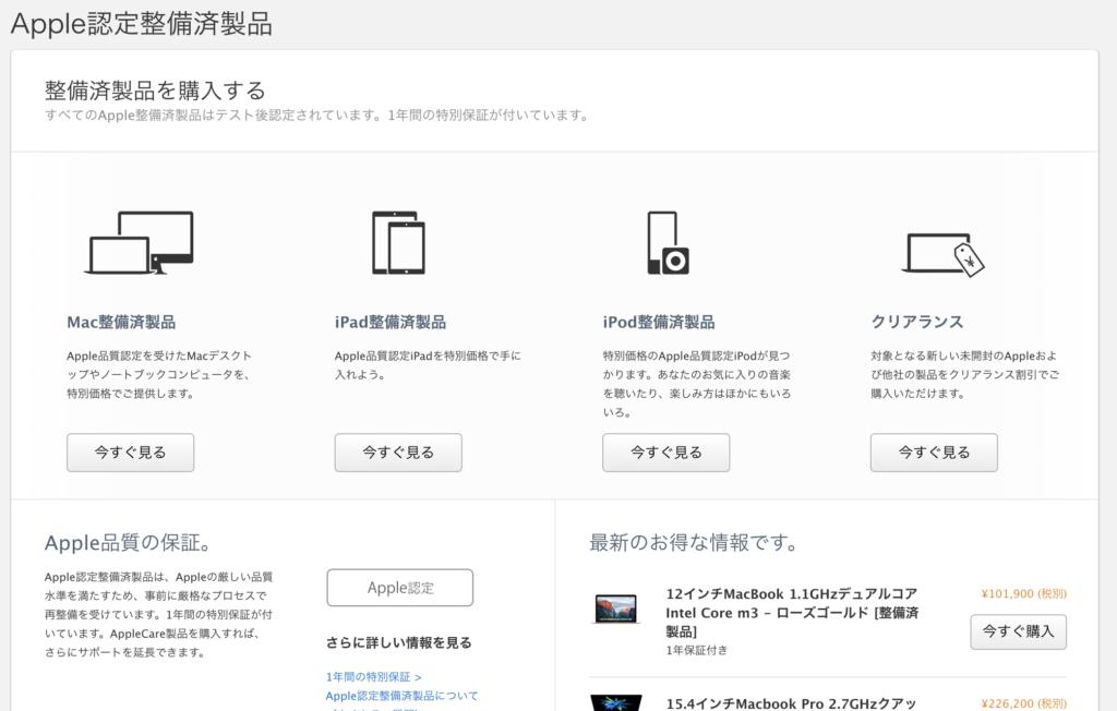 Apple認定整備済み製品