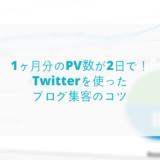 Twitterを使ったブログ集客のコツ