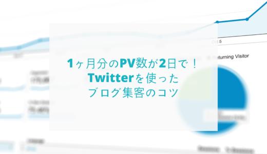 1ヶ月分のPV数が2日で!Twitterを使ったブログ集客のコツ