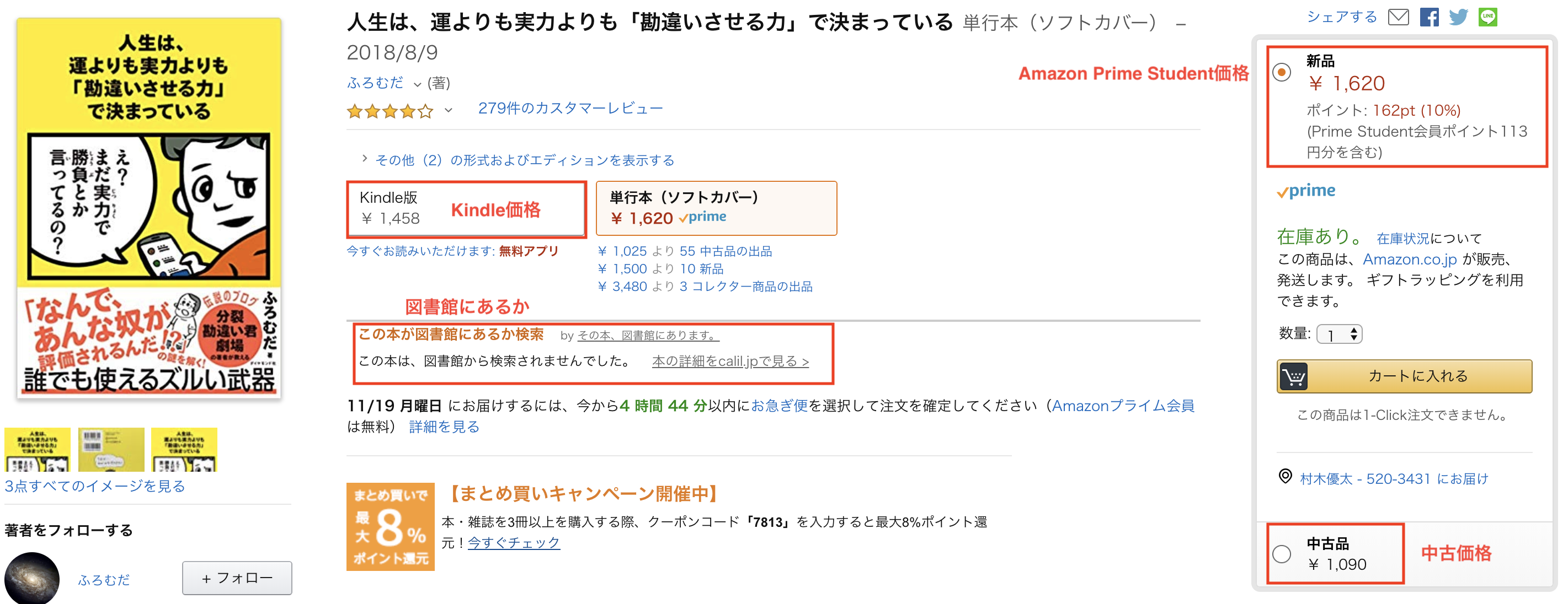Amazon書籍価格4つの情報