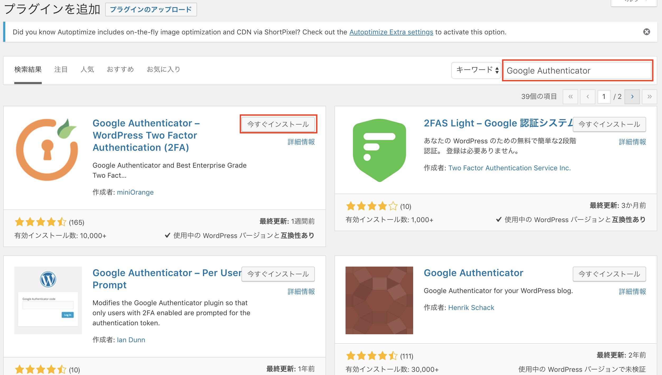 GoogleAuthenticatarインストール画像