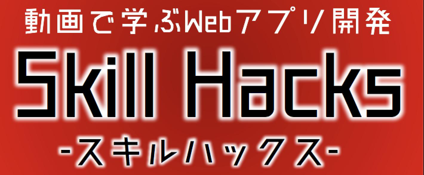 skillhacks_log