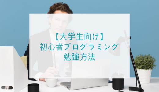 【大学生向け】初心者のプログラミング勉強方法